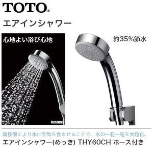 TOTO エアインシャワー(めっき) THYC60CH シャワーヘッド 節水 ホース付 yp-com