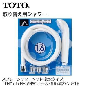 TOTO スプレーシャワーヘッド ホース付 節水タイプ THY717HR #NW1 シャワーヘッド 節水 yp-com
