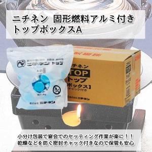 代金引換不可 ニチネン 固形燃料 アルミ付き トップボックスA 【卓上コンロ用】|yp-com