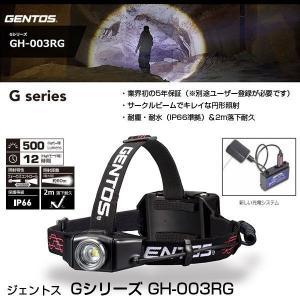ジェントス Gシリーズ GH-003RG LEDライト 耐塵・耐水・2m落下耐久|yp-com