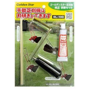 キンボシ ゴールデンスター 手動式芝刈機用研磨セット GL-100 手動芝刈機用研磨セット  メンテナンス yp-com