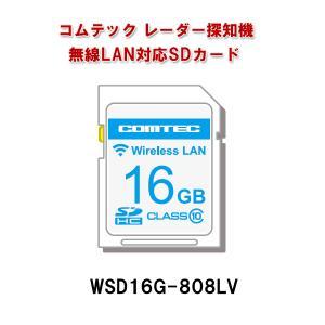 コムテック レーダー探知機オプション(無線LAN対応SDカード) WSD16G-808LV ZERO808LV用 無線LAN内蔵 SDHCカード 差し替え 無線使用可能 COMTEC yp-com