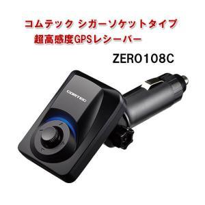 コムテック シガーソケットタイプ超高感度GPSレシーバー ZERO108C レーダー探知機 配線不要 簡単取付け レーザー 速度取締 オービス対応 COMTEC yp-com