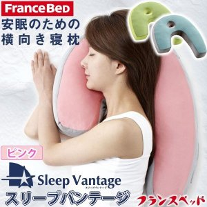 フランスベッド 横向き寝まくら スリープバンテージ ピロー ピンク 抱き枕 横寝枕で安眠/快眠/いびき対策 France BeD|yp-com