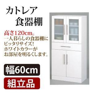 クロシオ カトレア 食器棚 幅60cm 高さ120cm 代金引換不可 yp-com