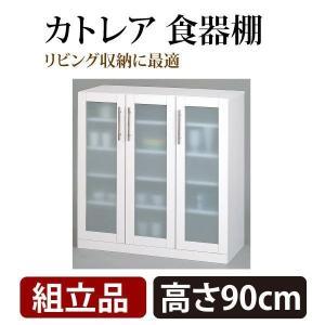 クロシオ カトレア 食器棚 90cm 代金引換不可 yp-com
