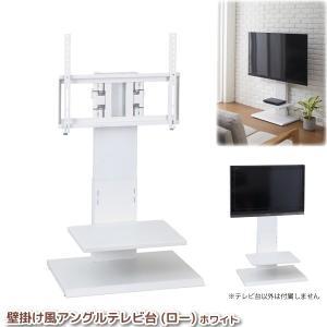 壁寄せテレビスタンド 32型〜60型対応 壁掛け風テレビ台 アングル調整能付き ロータイプ ホワイト 壁寄せTV台 角度調整 首振り スイング 代金引換不可 yp-com