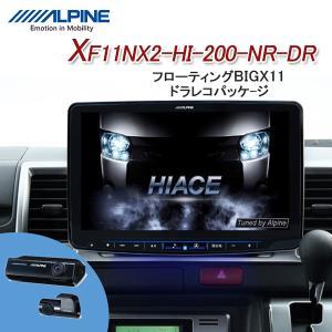 アルパイン XF11NX2-HI-200-NR-DR ハイエース/レジアスエース(200系)専用 11型カーナビゲーション フローティングビッグX11 ドラレコパッケージ 取付キット付 yp-com