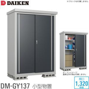 ダイケン DAIKEN 小型物置 DM-GY シリーズ DM-GY137型 間口1320mm 高さ1865mm ベランダ ガーデン 収納庫 保管庫 沖縄・離島部送料別 時間指定不可 代引不可 yp-com