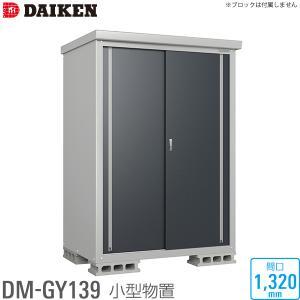 ダイケン DAIKEN 小型物置 DM-GY シリーズ DM-GY139型 間口1320mm 高さ1865mm ベランダ ガーデン 収納庫 保管庫 沖縄・離島部送料別 時間指定不可 代引不可 yp-com