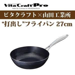 ビタクラフトフライパン プロ 打出しフライパン 27cm No.0324|yp-com