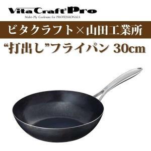 ビタクラフトフライパン プロ 打出しフライパン 30cm No.0325|yp-com