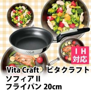 ビタクラフト ソフィア2 フライパン20cm (No.1740) |yp-com