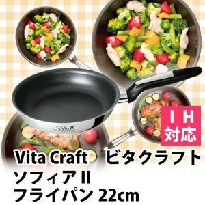 ビタクラフト ソフィア2 フライパン22cm (No.1742)|yp-com