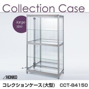 アルミ製 コレクションケース(大型) CCT-84150 yp-com