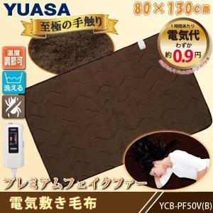 ユアサプライムス 電気毛布 YCB-PF50V(B) ブラウン 80×130cm 洗える 電気 敷き毛布 プレミアム フェイクファー YCBPF50VB YUASA|yp-com