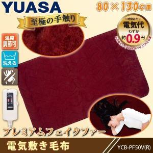 電気 毛布 プレミアムフェイクファー 電気敷毛布 YCB-PF50V(R)レッド 80×130cm 洗える、本体洗濯OK。電気敷き毛布ユアサ/YUASA|yp-com