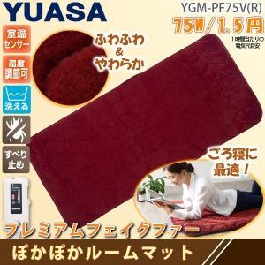 ホットマット YGM-PF75V(R) レッド プレミアムフェイクファー ホットカーペット 1畳/1人用 ぽかぽかルームマット ごろ寝マットにおすすめユアサ/YUASA|yp-com