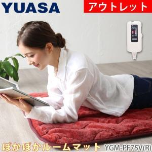 アウトレット ホットマット YGM-PF75V(R) レッド プレミアムフェイクファー ホットカーペット 1畳/1人用 ごろ寝マット ユアサ/YUASA 訳あり|yp-com