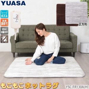 ユアサプライムス ホットカーペット 1畳 YSC-FR130A(H) 正方形 本体 130×130cm 電気カーペット ホットマット ふわふわ ラグマット 洗える 洗濯 ウォッシャブル|yp-com