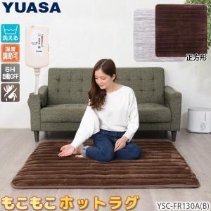 ユアサプライムス ホットカーペット 1畳 YSC-FR130A(B) 正方形 本体 130×130cm 電気カーペット ホットマット ふわふわ ラグマット 洗える 洗濯 ウォッシャブル|yp-com