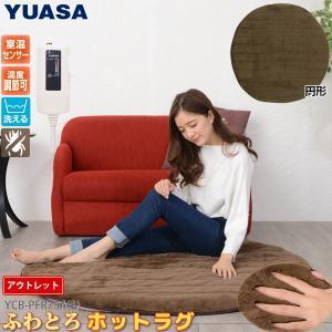 アウトレット ユアサプライムス ホットマット YCB-PFR75A(B) ホットカーペット 本体 125×125cm 円形 ラグマット 電気カーペット 1畳弱 洗える  YUASA 訳あり|yp-com