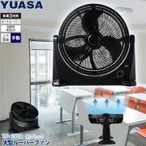 ユアサプライムス 45cm 大型 ルーバーファン YF-457A(K) ブラック オートルーバー サーキュレーター 工場扇 オフィス 工場 店舗など熱中症対策 YUASA 大型扇風機|yp-com