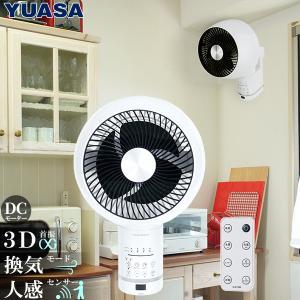 ユアサプライムス 壁掛け 3D サーキュレーター YKT-DWM151CFR(W) 3D首振り DCモーター 人感センサー付き 室内干し 扇風機 リモコン付き YUASA yp-com