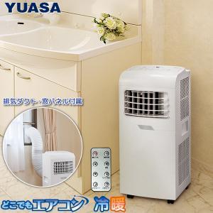 ユアサプライムス スポットエアコン 工事不要 YMHC-15C(W) どこでもエアコン 冷暖対応 家庭用 スポットクーラー 移動式エアコン 窓パネル 排気ダクト付き YUASA yp-com