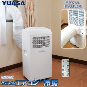 ユアサプライムス スポットエアコン 工事不要 YMC-15C(W) どこでもエアコン 家庭用 スポットクーラー 冷房 除湿 移動式エアコン 窓パネル 排気ダクト付き YUASA yp-com