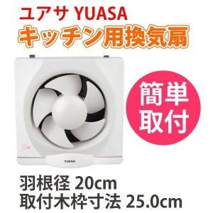 ユアサ 一般台所用換気扇 YAK-20L|yp-com