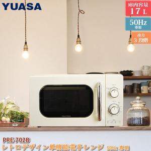 ユアサプライムス レトロ 電子レンジ 庫内容量 17L PRE-702B おしゃれ 単機能 ターンテーブル 横開き 東日本 50Hz 専用 レトロデザイン YUASA PRE702B お洒落|yp-com