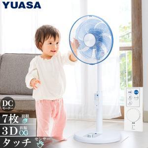 ユアサプライムス リビング扇風機 YT-DC3417CFR(WA) タッチセンサー 赤ちゃん 安全 DCモーター 静かな静音ウルトラ微風 リモコン付き yp-com