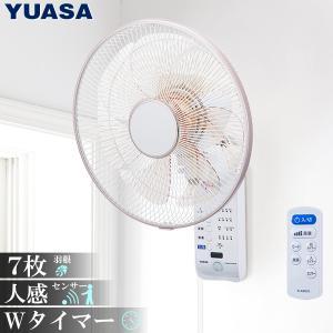 ユアサプライムス 壁掛け扇風機 YTW-M373CFR(W) ホワイト 人感センサー付き 手が届かず赤ちゃんにも安全 7枚羽根 リモコン付き yp-com