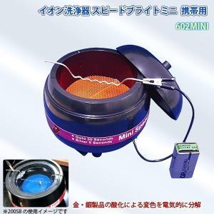 鈴峯 イオン洗浄器 スピードブライトミニ 602MINI アクセサリーなどの洗浄に 手軽な電池式 電解洗浄器 SUZUHO 代金引換不可|yp-com