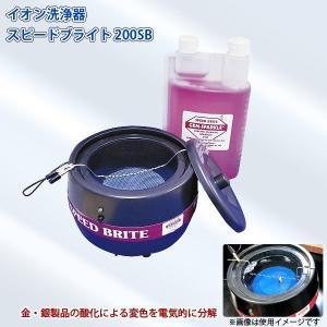 鈴峯 イオン洗浄器 スピードブライト 200SB 丸形 アクセサリーなどの洗浄に 電解洗浄器 SUZUHO 代金引換不可|yp-com