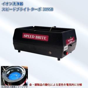 鈴峯 イオン洗浄器 スピードブライト 309SB アクセサリーなどの洗浄に 電解洗浄器 SUZUHO 代金引換不可|yp-com