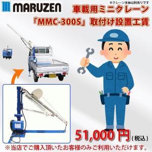取付工事費丸善工業 ミニクレーン MMC-300S 車載用トラッククレーン 取付工事費のみクレーン本体別売り yp-com