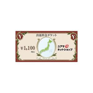「出張料金チケット」出張料金:1,080円地域|yp-com