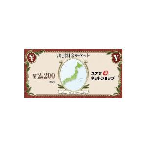 「出張料金チケット」出張料金:2,160円地域|yp-com