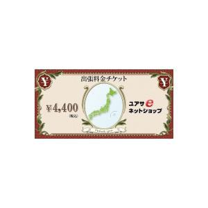 「出張料金チケット」出張料金:4,320円地域|yp-com