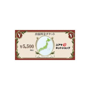 「出張料金チケット」出張料金:5,400円地域|yp-com