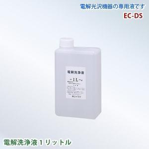 マルイ鍍金工業 電解洗浄液 EC-DS 1L 電解光沢機器専用洗浄液 代金引換不可|yp-com