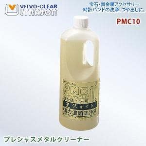 ヴェルヴォクリーア プレシャスメタルクリーナー PMC10 強力濃縮洗浄液 1L 貴金属・宝石用 代金引換不可|yp-com