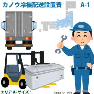 カノウ冷機 低温フリーザー ショーケース 配送設置費 エリアA サイズ1|yp-com