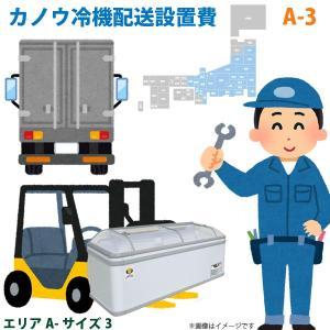 カノウ冷機 低温フリーザー ショーケース 配送設置費 エリアA サイズ3|yp-com
