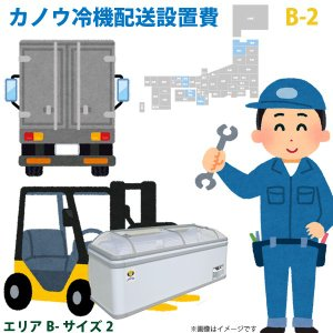 カノウ冷機 低温フリーザー ショーケース 配送設置費 エリアB サイズ2|yp-com