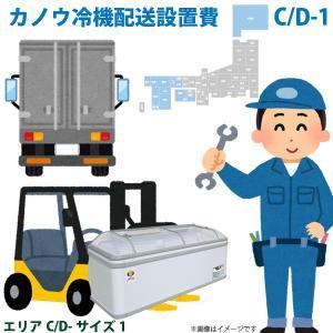 カノウ冷機 低温フリーザー ショーケース 配送設置費 エリアC/D サイズ1|yp-com