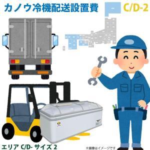 カノウ冷機 低温フリーザー ショーケース 配送設置費 エリアC/D サイズ2|yp-com