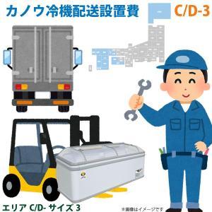 カノウ冷機 低温フリーザー ショーケース 配送設置費 エリアC/D サイズ3|yp-com